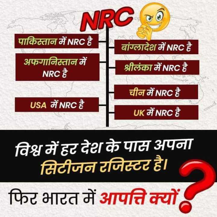 ✊शाहीन बाग़ में प्रदर्शन - बांग्लादेश में NRC है पाकिस्तान में NRC है अफगानिस्तान में NRC है श्रीलंका में NRC है USA में NRC है चीन में NRC है UK में NRC है विश्व में हर देश के पास अपना सिटीजन रजिस्टर है । फिर भारत में आपत्ति क्यों । - ShareChat