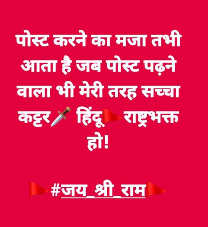 ✊शाहीन बाग़ में प्रदर्शन - पोस्ट करने का मजा तभी आता है जब पोस्ट पढ़ने वाला भी मेरी तरह सच्चा कट्टर हिंदू राष्ट्रभक्त हा ! | # जय श्री राम - ShareChat