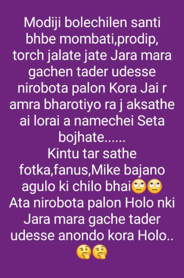 ✊কোয়ারেন্টাইন চ্যালেঞ্জ✊ - Modiji bolechilen santi bhbe mombati , prodip , torch jalate jate Jara mara gachen tader udesse nirobota palon Kora Jair amra bharotiyo ra j aksathe ai lorai a namechei Seta bojhate . . . . . Kintu tar sathe fotka , fanus , Mike bajano agulo ki chilo bhai Ata nirobota palon Holo nki Jara mara gache tader udesse anondo kora Holo . . - ShareChat