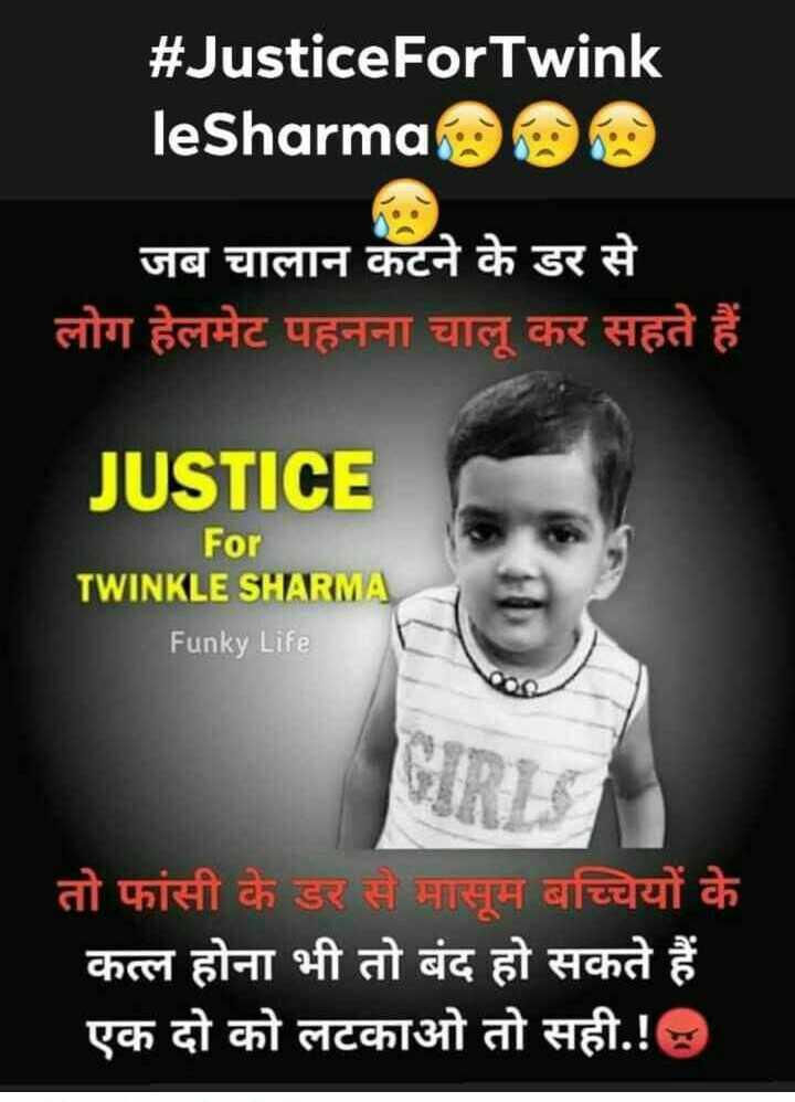 ✊ ટ્વિન્કલ શર્માને ન્યાય - # JusticeForTwink leSharma जब चालान कटने के डर से लोग हेलमेट पहनना चालू कर सहते हैं JUSTICE For TWINKLE SHARMA Funky Life तो फांसी के डर से मासूम बच्चियों के कत्ल होना भी तो बंद हो सकते हैं एक दो को लटकाओ तो सही . ! - ShareChat