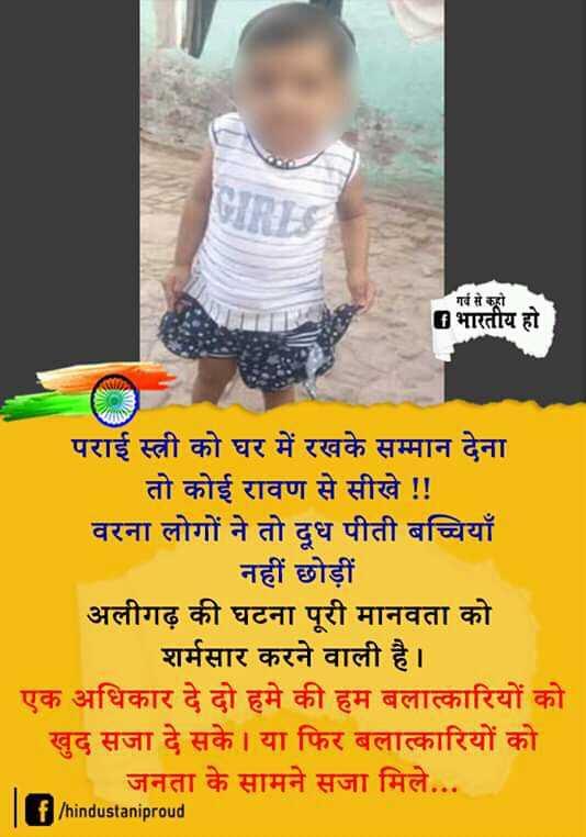 ✊ ટ્વિન્કલ શર્માને ન્યાય - गर्व से कहो f भारतीय हो पराई स्त्री को घर में रखके सम्मान देना तो कोई रावण से सीखे ! ! वरना लोगों ने तो दूध पीती बच्चियाँ नहीं छोड़ीं । अलीगढ़ की घटना पूरी मानवता को शर्मसार करने वाली है । एक अधिकार दे दो हमे की हम बलात्कारियों को । खुद सजा दे सके । या फिर बलात्कारियों को   जनता के सामने सजा मिले . . . । / hindustaniproud - ShareChat