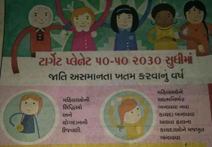 ✊ મહિલા સુરક્ષા અને અધિકાર - ટાર્ગેટ પ્લેનેટ ૫૦ - ૫૦ ૨૦3૦ સુધીમાં જાતિ અસમાનતા ખતમ કરવાનું વર્ષ મહિલાઓની સિદ્ધિઓ અને યોગદાનની ઉજવણી . મહિલાઓને આત્મનિર્ભર બનાવવા નવા કાયદા બનાવવા અથવા હાલના કાયદાઓને મજબૂત બનાવવા . - ShareChat