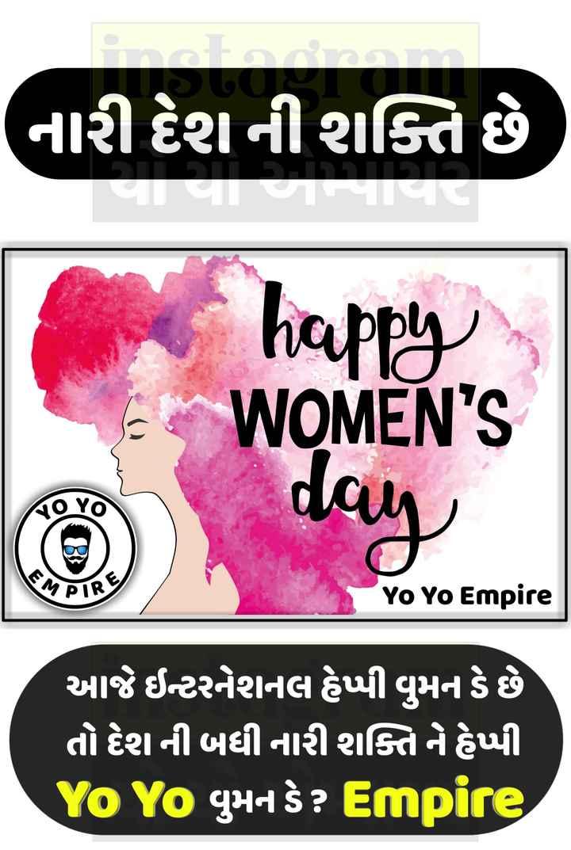 ✊ મહિલા સુરક્ષા અને અધિકાર - નારી દેશની શક્તિ છે happy WOMEN ' S day Yo Yo Empire આજે ઈન્ટરનેશનલ હેપ્પી વુમન ડે છે ' તો દેશની બધી નારી શક્તિ ને હેપ્પી Yo Yo qu1 $ ? Empire - ShareChat