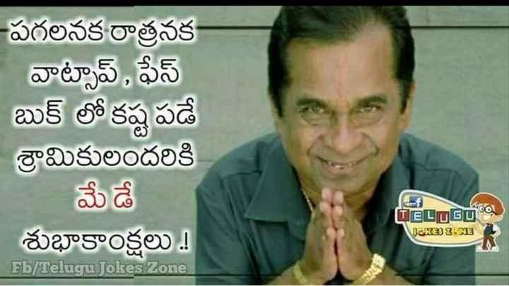 ✊మేడే - - పగలనక రాత్రనక   వాట్సాప్ , ఫేస్ బుక్ లో కష్ట పడే శ్రామికులందరికి మే డే శుభాకాంక్షలు ! TELUGU   JOKES ZONE Fb / Telugu Jokes Zone - ShareChat
