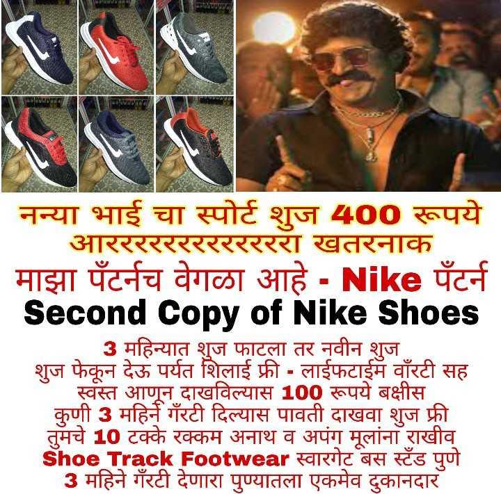 ✋ आम्ही पुणेकर - नन्या भाई चा स्पोर्ट शुज 400 रूपये आरररररररररररररा खतरनाक माझा पँटर्नच वेगळा आहे - Nike पँटर्न Second Copy of Nike Shoes 3 महिन्यात शुज फाटला तर नवीन शुज शुज फेकून देऊ पर्यत शिलाई फ्री - लाईफटाईम वाँरटी सह स्वस्त आणून दाखविल्यास 100 रूपये बक्षीस कुणी 3 महिने गॅरटी दिल्यास पावती दाखवा शुज फ्री तुमचे 10 टक्के रक्कम अनाथ व अपंग मुलांना राखीव Shoe Track Footwear स्वारगेट बस स्टैंड पुणे 3 महिने गॅरटी देणारा पुण्यातला एकमेव दुकानदार - ShareChat