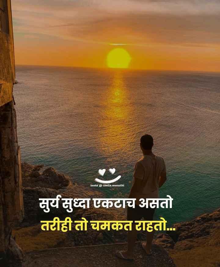✋ आम्ही पुणेकर - Insta @ smile . marathi सुर्य सुध्दा एकटाच असतो तरीही तो चमकत राहतो . . . - ShareChat