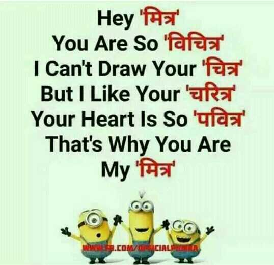 ✋ आम्ही सातारकर - Hey ' मित्र ' You Are So ' विचित्र I Can ' t Draw Your ' fast But I Like Your ' चरित्र Your Heart Is So ' ufaa That ' s Why You Are   My ' मित्र ' 6 O * OX WHILE . COM / UPSICIALIZED - ShareChat