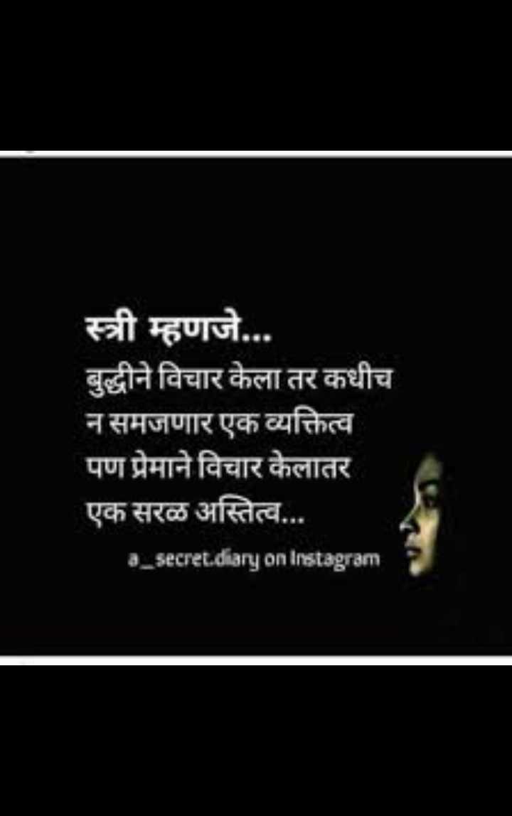 ✋ आम्ही सातारकर - स्त्री म्हणजे . . . बुद्धीने विचार केला तर कधीच न समजणार एक व्यक्तित्व पण प्रेमाने विचार केलातर एक सरळ अस्तित्व . . . a _ secret . diary on Instagram - ShareChat