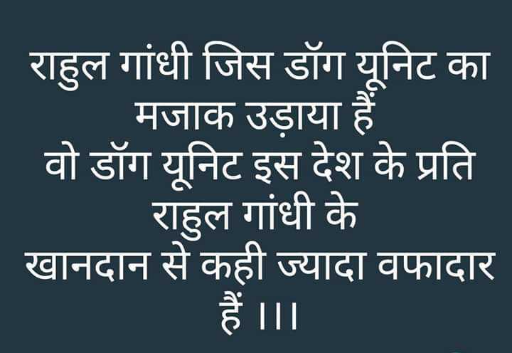 ✋काँग्रेस - राहुल गांधी जिस डॉग यूनिट का मजाक उड़ाया हैं । वो डॉग यूनिट इस देश के प्रति राहुल गांधी के खानदान से कहीं ज्यादा वफादार हैं । । - ShareChat