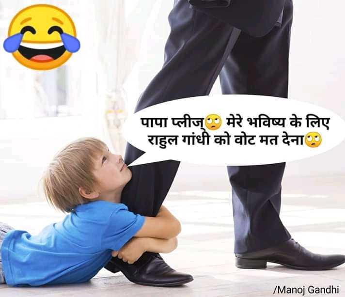 ✋ कांग्रेस की वापसी - पापा प्लीज मेरे भविष्य के लिए राहुल गांधी को वोट मत देना / Manoj Gandhi - ShareChat