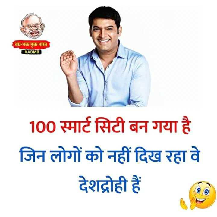 ✋ कांग्रेस की वापसी - अंध - भक मुक्त भारत # ABMB 100 स्मार्ट सिटी बन गया है । जिन लोगों को नहीं दिख रहा वे देशद्रोही हैं । - ShareChat