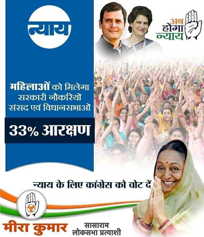 ✋ कांग्रेस की वापसी - उब त्यय होI / ज्याय ) महिलाओं को मिलेगा सरकारी नौकरियों संसद एवं विधानसभाओं 33 % आरक्षण न्याय के लिए कांग्रेस को वोट दें मीरा कुमार लोसासाराम - ShareChat
