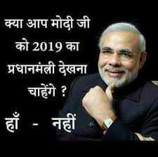 ✋ कांग्रेस की वापसी - क्या आप मोदी जी को 2019 का प्रधानमंत्री देखना चाहेंगे ? हाँ - नहीं - ShareChat