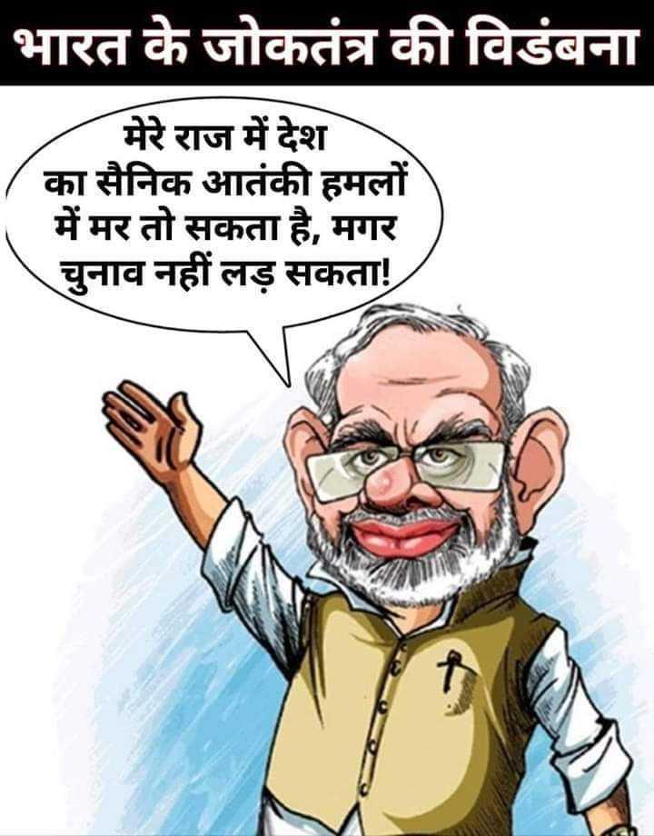 ✋ कांग्रेस की वापसी - भारत के जोकतंत्र की विडंबना मेरे राज में देश 7 का सैनिक आतंकी हमलों में मर तो सकता है , मगर चुनाव नहीं लड़ सकता ! - ShareChat
