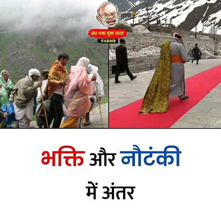 ✋ कांग्रेस की वापसी - अध - भक्त मुक्त भारत # ABMB भक्ति और नौटंकी में अंतर - ShareChat