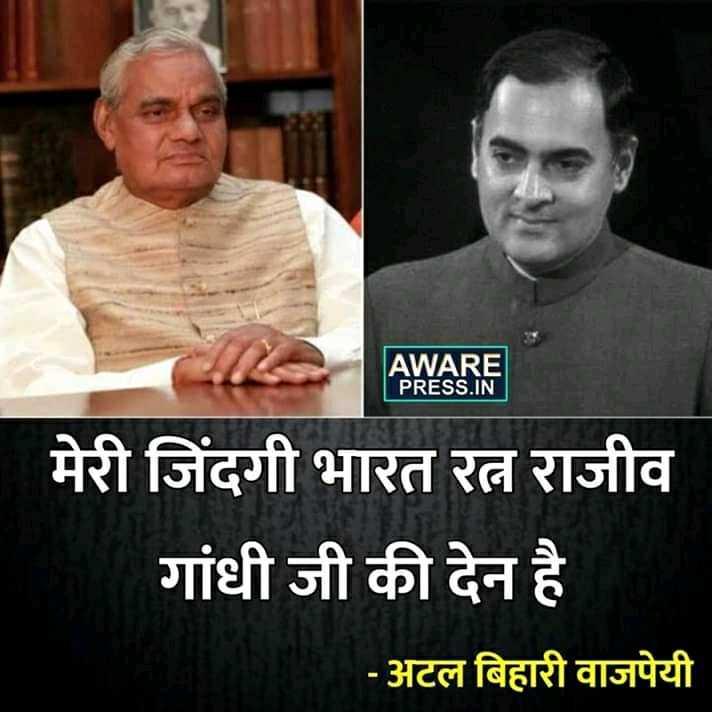 ✋ कांग्रेस की वापसी - AWARE PRESS . IN मेरी जिंदगी भारत रत्न राजीव गांधी जी की देन है । ' - अटल बिहारी वाजपेयी - ShareChat