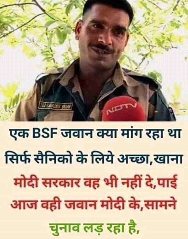 ✋ कांग्रेस की वापसी - MAN | एक BSF जवान क्या मांग रहा था सिर्फ सैनिको के लिये अच्छा , खाना मोदी सरकार वह भी नहीं दे , पाई आज वही जवान मोदी के , सामने चुनाव लड़ रहा है , - ShareChat