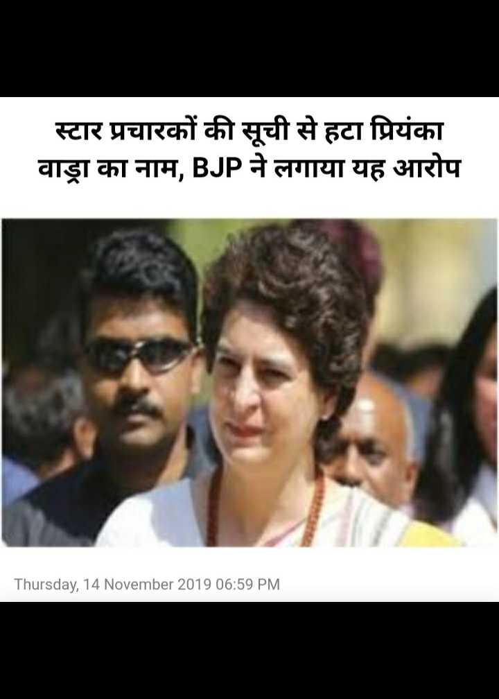 ✋ कांग्रेस की हार - स्टार प्रचारकों की सूची से हटा प्रियंका वाड्रा का नाम , BJP ने लगाया यह आरोप Thursday , 14 November 2019 06 : 59 PM - ShareChat