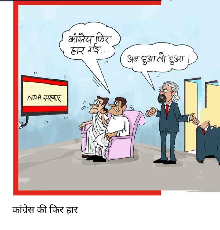 ✋ कांग्रेस की हार - कातैस फिर हार गई . . . ) ( अब टुआत हुआ । ) NDA सफार कांग्रेस की फिर हार - ShareChat