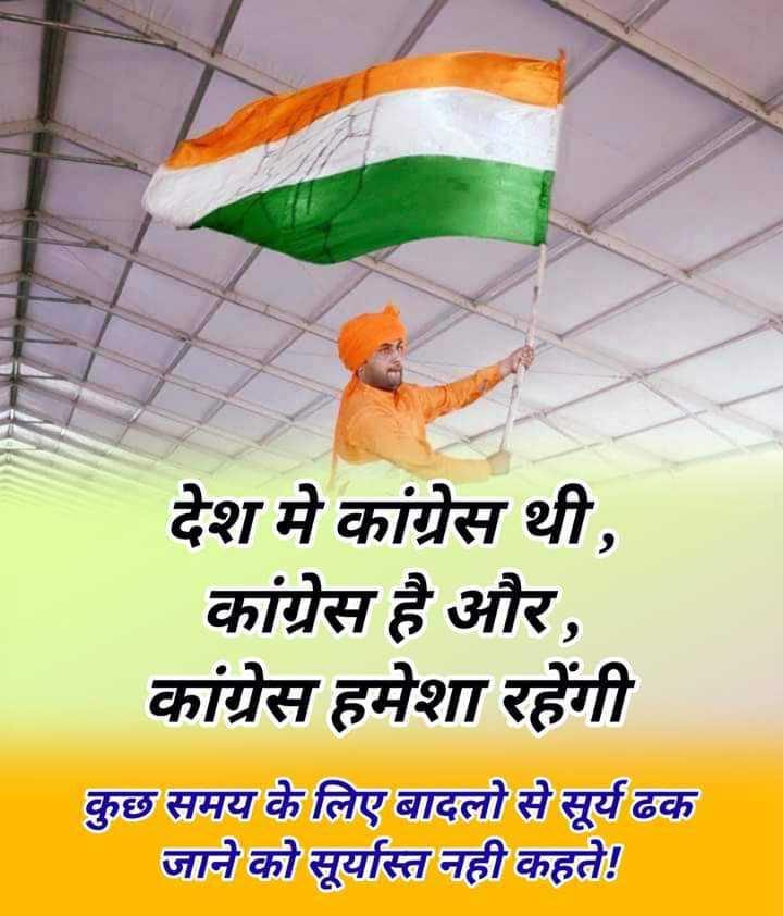 ✋ कांग्रेस स्थापना दिवस - देश में कांग्रेस थी , कांग्रेस है और , कांग्रेस हमेशा रहेंगी कुछ समय के लिए बादलो से सूर्य ढक जाने को सूर्यास्त नही कहते ! - ShareChat