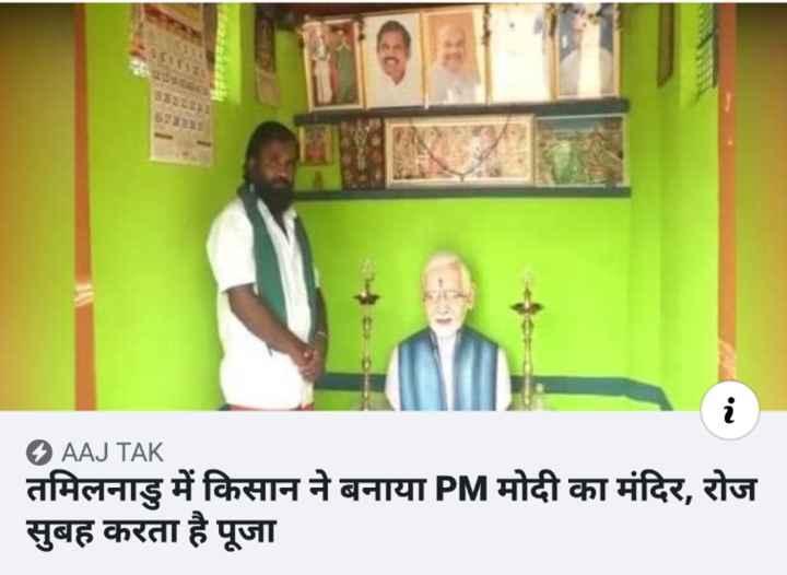 ✋ कांग्रेस स्थापना दिवस - O AAJTAK तमिलनाडु में किसान ने बनाया PM मोदी का मंदिर , रोज सुबह करता है पूजा - ShareChat