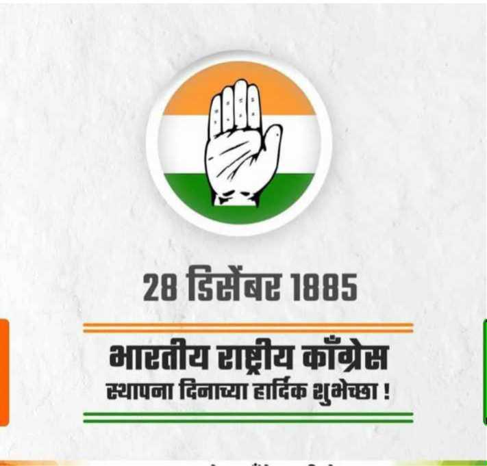 ✋ कांग्रेस स्थापना दिवस - 28 डिसेंबर 1885 भारतीय राष्ट्रीय काँग्रेस स्थापना दिनाच्या हार्दिक शुभेच्छा ! - ShareChat