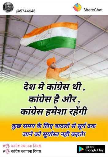 ✋ कांग्रेस स्थापना दिवस - @ 5744646 ShareChat देश में कांग्रेस थी , कांग्रेस है और , कांग्रेस हमेशा रहेंगी कुछ समय के लिए बादलो से सूर्य ढक जाने को सूर्यास्त नही कहते ! # कांग्रेस स्थापना दिवस # कांग्रेस स्थापना दिवस Google Play - ShareChat