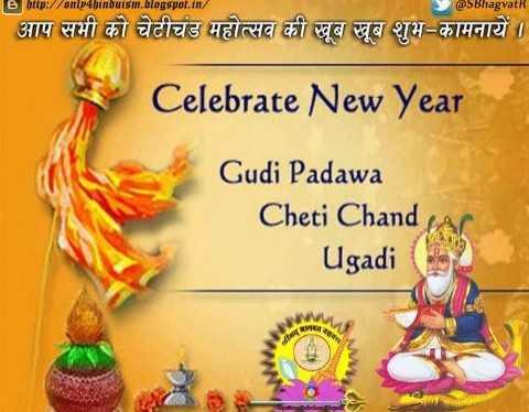 ✋ चेटीचंड - attp : / / onip enouism . blogspot . in / @ Bhagvat | आप सभी को चेटीचंड महोत्सव की खूब खूब शुभ - कामनायें । । Celebrate New Year Gudi Padawa Cheti Chand Ugadi - ShareChat