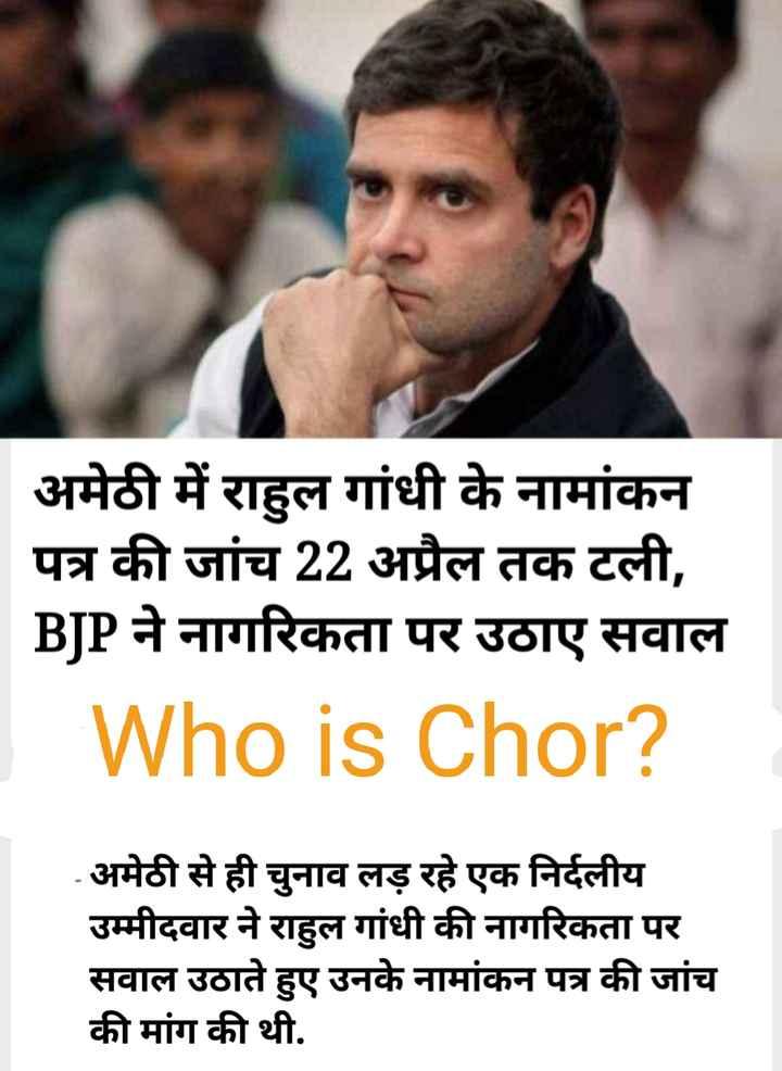 ✋ राहुल गाँधी का अमेठी में नामांकन - अमेठी में राहुल गांधी के नामांकन पत्र की जांच 22 अप्रैल तक टली , BJP ने नागरिकता पर उठाए सवाल Who is Chor ? - अमेठी से ही चुनाव लड़ रहे एक निर्दलीय उम्मीदवार ने राहुल गांधी की नागरिकता पर । सवाल उठाते हुए उनके नामांकन पत्र की जांच की मांग की थी . - ShareChat