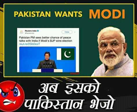 ✋ राहुल गाँधी का अमेठी में नामांकन - PAKISTAN WANTS Pakistan PM sees better chance of peace talks with India i Modi ' s BJP wins election rout . rs / 2GbDccT 3 ) अब इसको > पाकिस्तान भेजो - ShareChat