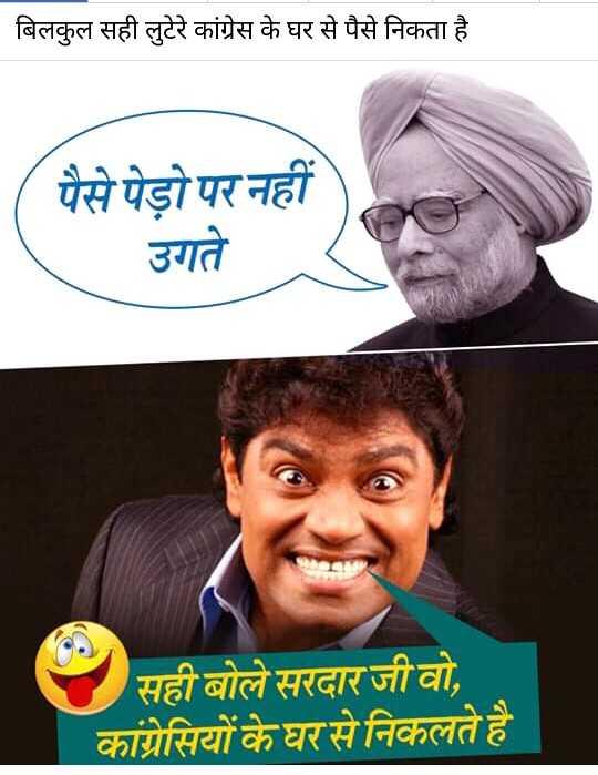 ✋ राहुल गाँधी का अमेठी में नामांकन -   बिलकुल सही लुटेरे कांग्रेस के घर से पैसे निकता है । पैसे पेड़ो पर नहीं उगते सही बोले सरदार जी वो , कांग्रेसियों के घर से निकलते है । - ShareChat