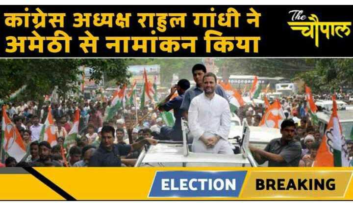 ✋ राहुल गाँधी का अमेठी में नामांकन - The कांग्रेस अध्यक्ष राहुल गांधी ने । यापक अमेठी से नामांकन किया ELECTION BREAKING - ShareChat