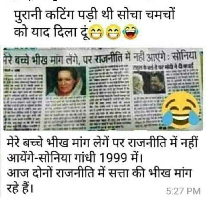 ✋ राहुल गाँधी की रैली - पुरानी कटिंग पड़ी थी सोचा चमचों को याद दिला दें 58 मेरे बच्चे भीख मांग लेंगे , पर राजनीति में नहीं आएंगे : सोनिया । तम मेरे बच्चे भीख मांग लेगें पर राजनीति में नहीं आयेंगे - सोनिया गांधी 1999 में । आज दोनों राजनीति में सत्ता की भीख मांग रहे हैं । 5 : 27 PM - ShareChat