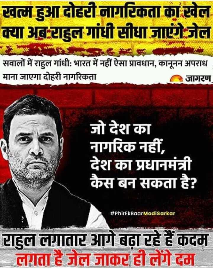 ✋ राहुल गाँधी की रैली - एवम हुआ दोहरी नागरिकता का ट्वेल क्या अब टाहुल गांधी सीधा जाप्यो जेल सवालों में राहुल गांधी : भारत में नहीं ऐसा प्रावधान , कानूनन अपराध माना जाएगा दोहरी नागरिकता जागरण जो देश का नागरिक नहीं , देश का प्रधानमंत्री कैस बन सकता है ? # Phir EkBaar ModiSarkar टाइल लगातार आगे बढ़ा रहे हैं कदम लगता है जेल जाकर ही लेंगे दम - ShareChat