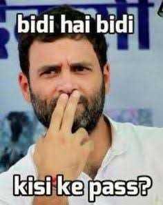 ✋🏼 राहुल गांधी - युवा जोश 🧑🏻 - bidi hai bidi kisi ke pass ? - ShareChat