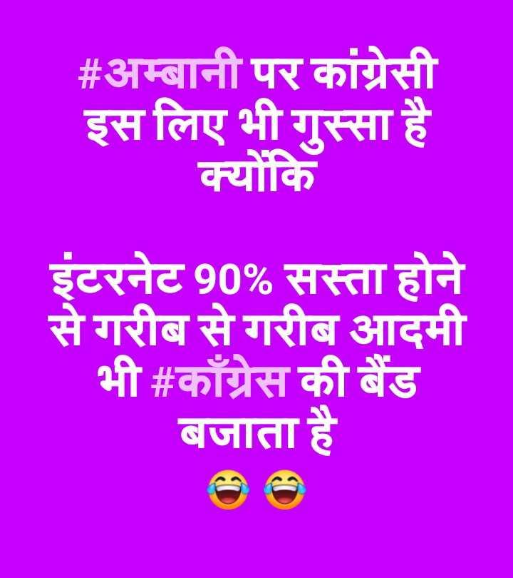 ✋🏼 राहुल गांधी - युवा जोश 🧑🏻 - # अम्बानी पर कांग्रेसी इस लिए भी गुस्सा है । क्योंकि इंटरनेट 90 % सस्ता होने से गरीब से गरीब आदमी भी # काँग्रेस की बैंड बजाता है । - ShareChat