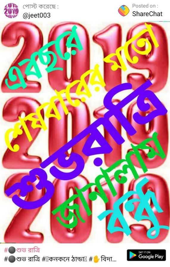 ✋বিদায় ২০১৯✋ - alla পােস্ট করেছে : 0619 kir @ jeet003 Posted on : ShareChat GET IT ON # Oশুভ রাত্রি # Oশুভ রাত্রি # gকনকনে ঠান্ডাষ্ট্র # বিদা . . . Google Play - ShareChat