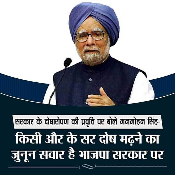 ✋ કોંગ્રેસ - सरकार के दोषारोपण की प्रवृत्ति पर बोले मनमोहन सिंह किसी और के सर दोष मढ़ने का जुनून सवार है भाजपा सरकार पर - ShareChat