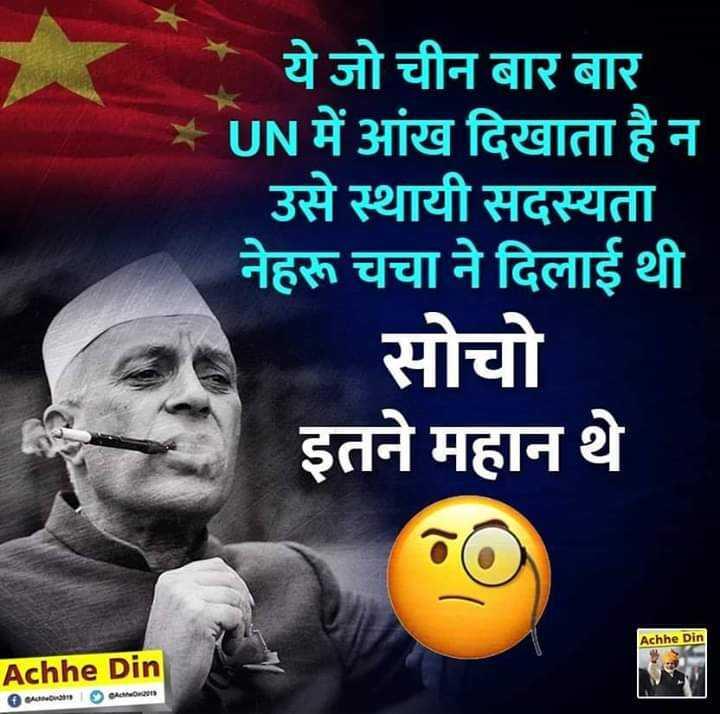 ✋ કોંગ્રેસ - ये जो चीन बार बार - UN में आंख दिखाता है न उसे स्थायी सदस्यता नेहरू चचा ने दिलाई थी सोचो इतने महान थे Achhe Din Achhe Din 0000monamIOnmom - ShareChat