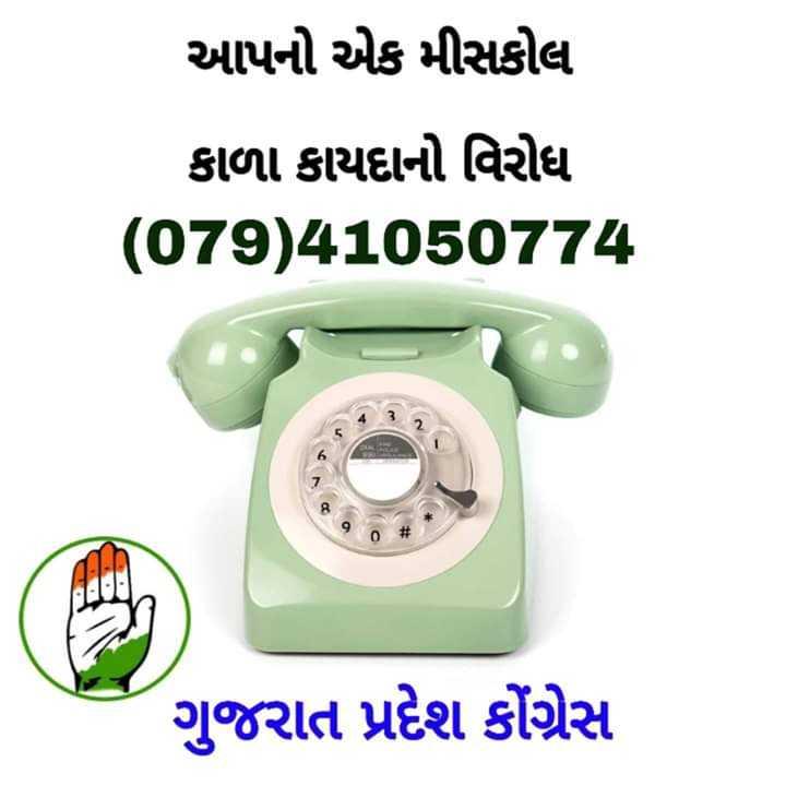 ✋ કોંગ્રેસ - આપનો એક મીસકોલ કાળા કાયદાનો વિરોધ ( 079 ) 41050774 ગુજરાત પ્રદેશ કોંગ્રેસ - ShareChat