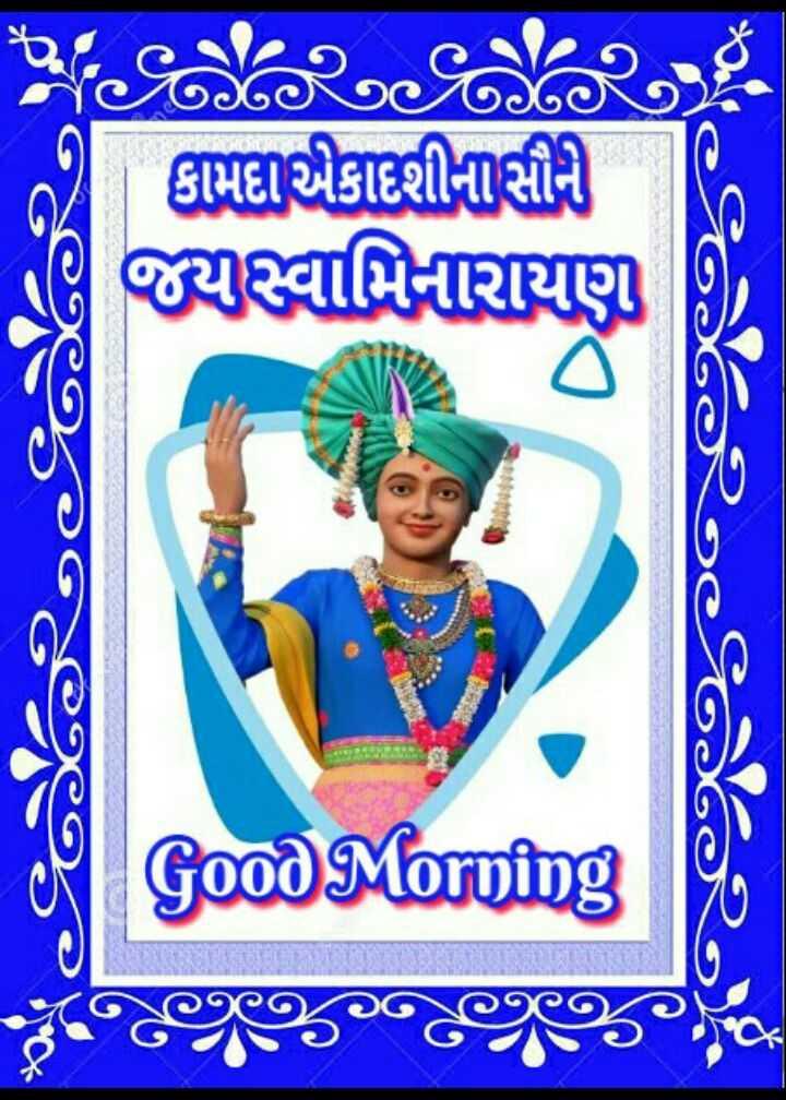 ✋ જય સ્વામીનારાયણ - Hills કામદા એકાદશીના સીની AIRTEL సి వాడి Good Morning - ShareChat