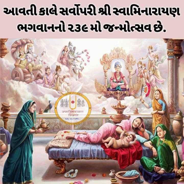 ✋ જય સ્વામીનારાયણ - આવતીકાલે સર્વોપરી શ્રી સ્વામિનારાયણ | ભગવાનનો ર૩૯મો જન્મોત્સવ છે . - THE TET स्वामिनारायण सिद्धांत થાલા , પ્રેમ ને મળીયે . . . AMOLADA SWARINARAK - ShareChat