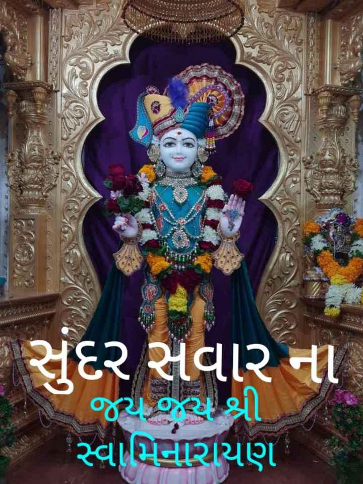 ✋ જય સ્વામીનારાયણ - - સુંદર સવાર ના - જય જશ્રી સ્વામિનારાયણ - ShareChat