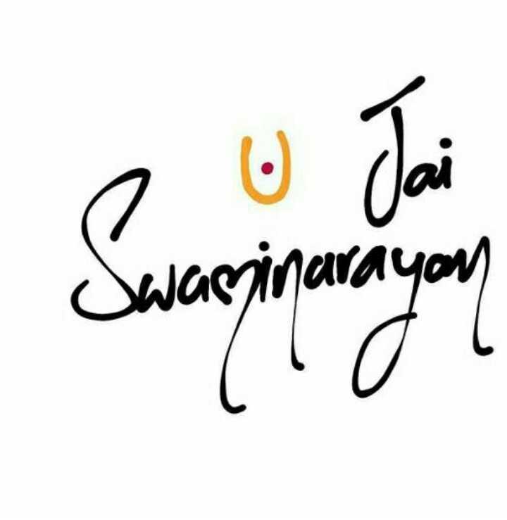 ✋ જય સ્વામીનારાયણ - po Jai Swarrinarayan - ShareChat