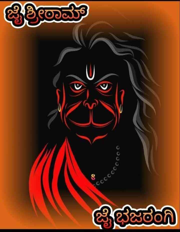 ✋ಶನಿವಾರದ ಶುಭಾಶಯ - ಔಭಜರಂಗಿ - ShareChat
