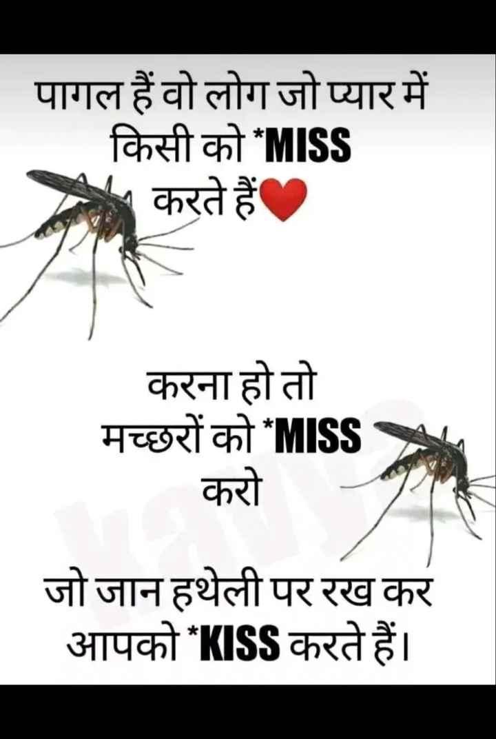 ✌ एक अच्छा काम - _ _ _ पागल हैं वो लोग जो प्यार में किसी को MISS A करते हैं करना हो तो मच्छरों को MISS करो जो जान हथेली पर रख कर आपको KISS करते हैं । - ShareChat