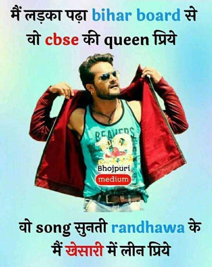 ✌ भोजपुरिया swag - मैं लड़का पढ़ा bihar board से वो cbse की queen प्रिये REAurns a Bhojpuri medium वो song सुनती randhawa के मैं खेसारी में लीन प्रिये - ShareChat