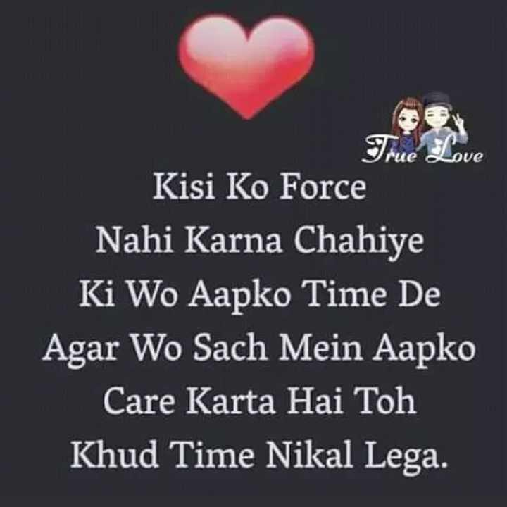 ✌ शेयरचैट सुझाव बॉक्स - ER I ve Kisi Ko Force Nahi Karna Chahiye Ki Wo Aapko Time De Agar Wo Sach Mein Aapko Care Karta Hai Toh Khud Time Nikal Lega . - ShareChat
