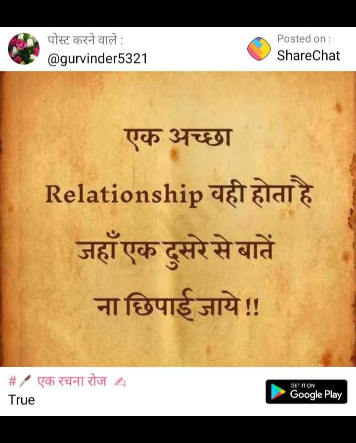 ✌ शेयरचैट सुझाव बॉक्स - पोस्ट करने वाले : @ gurvinder5321 Posted on : ShareChat एक अच्छा Relationship वही होता है जहाँ एक दूसरेसे बातें ना छिपाईजाये ! ! GET IT ON _ _ _ # एक रचना रोज True Google Play - ShareChat