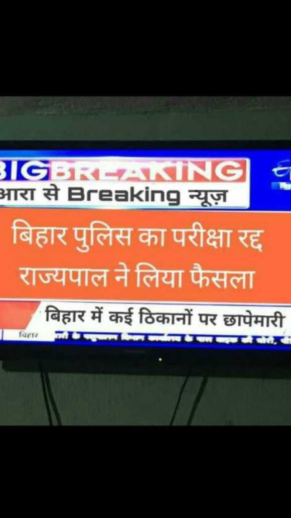 ✌ शेयरचैट सुझाव बॉक्स - BIGBREAKING आरा से Breaking न्यूज़ बिहार पुलिस का परीक्षा रद्द राज्यपाल ने लिया फैसला बिहार में कई ठिकानों पर छापेमारी - ShareChat